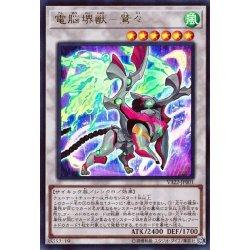 画像1: 電脳堺獣鷲々【ウルトラ】{VB22-JP001}《シンクロ》