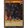 暗黒の竜騎士【ノーマル】{RDST02-JP004}《RDモンスター》
