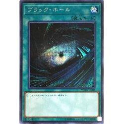 画像1: ブラックホール【シークレット】{WP01-JP003}《魔法》