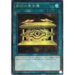 画像1: 封印の黄金櫃【シークレット】{WP01-JP002}《魔法》