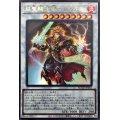 焔聖騎士帝シャルル【ウルトラ】{ROTD-JP042}《シンクロ》
