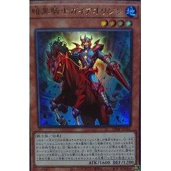 画像1: 暗黒騎士ガイアオリジン【ウルトラ】{VJMP-JP181}《モンスター》