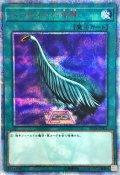ハーピィの羽根帚【20thシークレット】{VP19-JP001}《魔法》