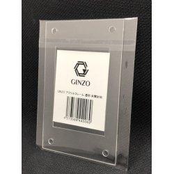 画像1: 銀蔵(GINZO)製アクリルフレーム「未開封用」(正規品)【-】{-}《その他》