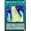 氷結界の晶壁【ノーマルパラレル】{SD40-JP027}《魔法》