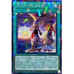 画像1: 氷結界に至る晴嵐【シークレットパラレル】{SD40-JP026}《魔法》