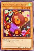 ドールモンスター熊っち【ノーマル】{21PP-JP015}《モンスター》