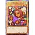 ドールモンスター熊っち【ノーマルパラレル】{21PP-JP015}《モンスター》