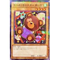 画像1: ドールモンスター熊っち【ノーマルパラレル】{21PP-JP015}《モンスター》