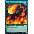 火の粉【ノーマル】{RDKP01-JP042}《RD魔法》