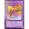 魔道騎竜カースオブドラゴン【ウルトラ】{VX01-JP001}《融合》