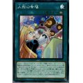 ☆アジア☆人形の幸福【シークレット】{アジア21PP-JP017}《魔法》