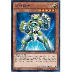 画像1: 銀河戦士【ノーマル】{CPF1-JP043}《モンスター》