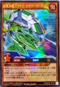 超魔旗艦マグナムオーバーロード[R]【ウルトラ】{RD/MAX2-JP003}《RDモンスター》