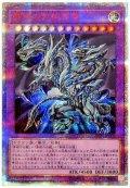 [状態B]青眼の究極亜竜/20thシークレット(20TH-JPC00)【融合】