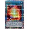 方界法/20thシークレット(20TH-JPC17)【魔法】