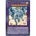 青眼の双爆裂龍/ウルパラ(20TH-JPC64)【融合】