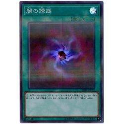 画像1: 闇の誘惑【スーパーパラレル】{20TH-JPC92}《魔法》