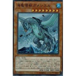 画像1: 海亀壊獣ガメシエル【スーパー】{RC02-JP020}《モンスター》