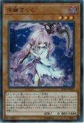 浮幽さくら/ウルトラ(RC02-JP021)【モンスター】