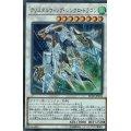 クリスタルウィングシンクロドラゴン/ウルトラ(RC02-JP024)【シンクロ】