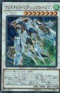 クリスタルウィングシンクロドラゴン【ウルトラ】{RC02-JP024}《シンクロ》