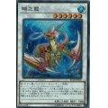 瑚之龍 コレクターズレア (RC02-JP026)【シンクロ】