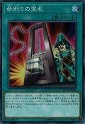命削りの宝札【スーパー】{RC02-JP036}《魔法》