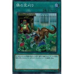 画像1: 隣の芝刈り【スーパー】{RC02-JP041}《魔法》