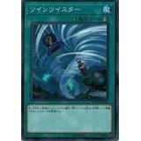 ツインツイスター シークレット (RC02-JP044)【魔法】