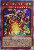 アームドドラゴンサンダーLV7【プリズマティックシークレット】{BLVO-JP002}《モンスター》