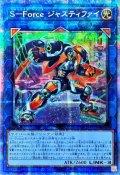 SForceジャスティファイ【プリズマティックシークレット】{BLVO-JP048}《リンク》