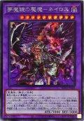 〔状態B〕夢魔鏡の魘魔ネイロス【シークレット】{BLVO-JP042}《融合》