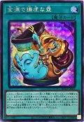 金満で謙虚な壺【シークレット】{BLVO-JP065}《魔法》
