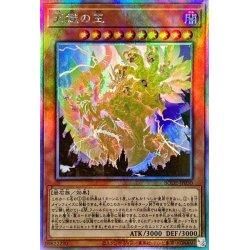 画像1: 天獄の王【ホログラフィック】{BODE-JP030}《モンスター》