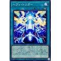 ヘヴィトリガー【ノーマル】{BODE-JP052}《魔法》