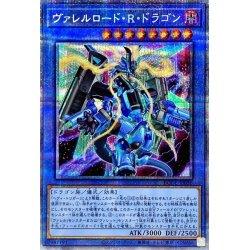 画像1: ヴァレルロードRドラゴン【プリズマティックシークレット】{BODE-JP036}《儀式》