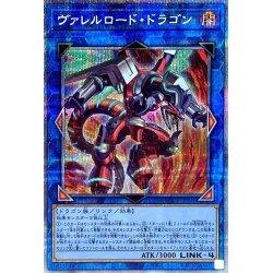画像1: ヴァレルロードドラゴン【プリズマティックシークレット】{BODE-JPS01}《リンク》