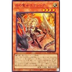 画像1: ☆SALE☆白の聖女エクレシア【スーパー】{BODE-JP007}《モンスター》
