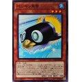 ペンギン魚雷【ノーマル】{CP20-JP004}《モンスター》