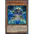 [状態B]闇霊神オブルミラージュ/20thシークレット(CYHO-JP019)【モンスター】