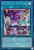 ☆SALE☆LiveTwinトラブルサン【スーパー】{DAMA-JP062}《魔法》