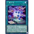 二量合成【ノーマル】{DAMA-JP064}《魔法》