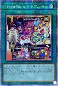 LiveTwinトラブルサン【プリズマティックシークレット】{DAMA-JP062}《魔法》