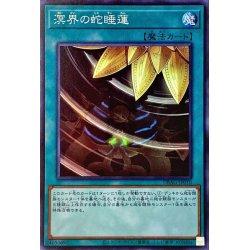 画像1: ☆SALE☆溟界の蛇睡蓮【スーパー】{DBAG-JP010}《魔法》