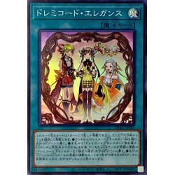 画像1: ドレミコードエレガンス【スーパー】{DBAG-JP022}《魔法》