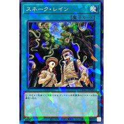 画像1: スネークレイン【ノーマルパラレル】{DBAG-JP042}《魔法》