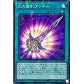 光の聖剣ダンネル【ノーマルパラレル】{DBGC-JP030}《魔法》