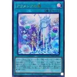 画像1: アラメシアの儀【ウルトラ】{DBGC-JP025}《魔法》
