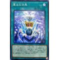 聖なる法典【ノーマル】{DBGI-JP011}《魔法》